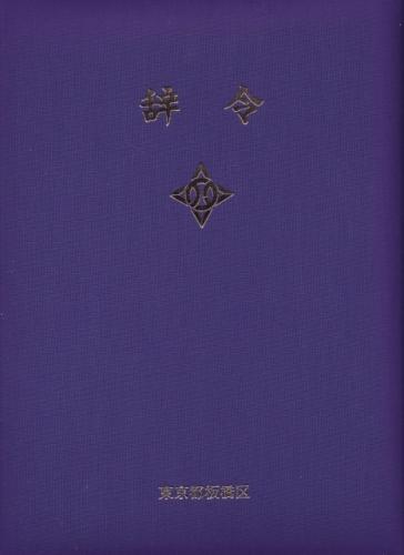表紙 (466x640)