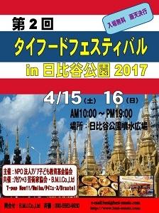 thaifood2017.jpg