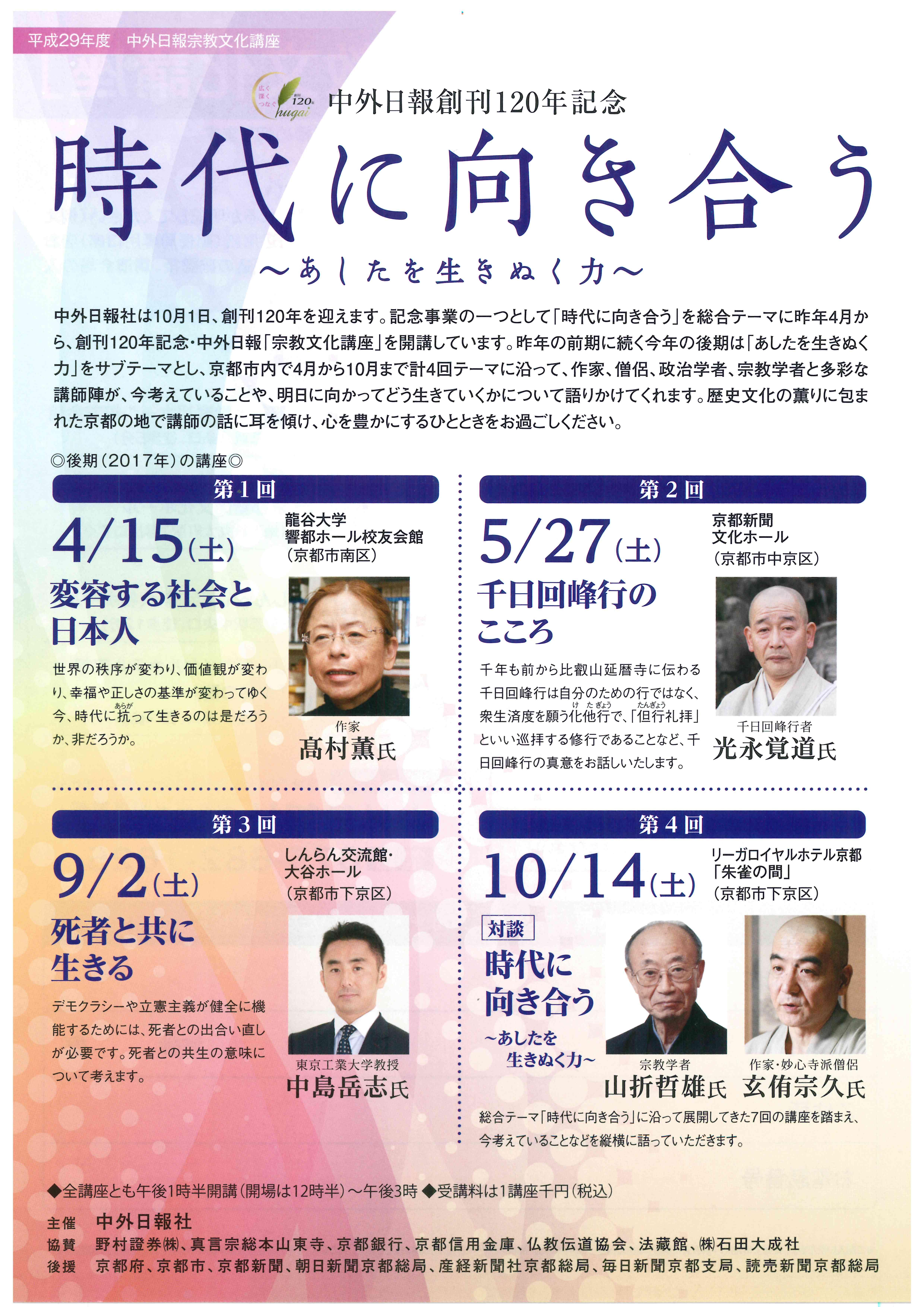 中外日報宗教文化講座チラシ表