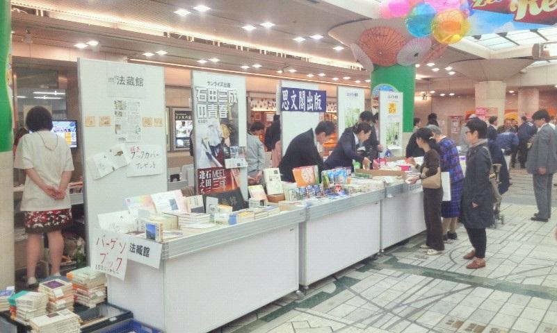 京都ブックフェスティバル2017年4月22日