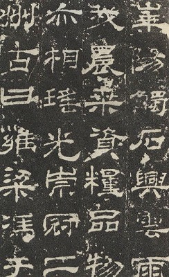 西嶽華山廟碑W