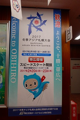帯広空港1702 (21)