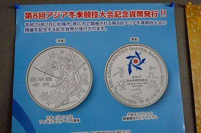冬季アジア大会貨幣1702
