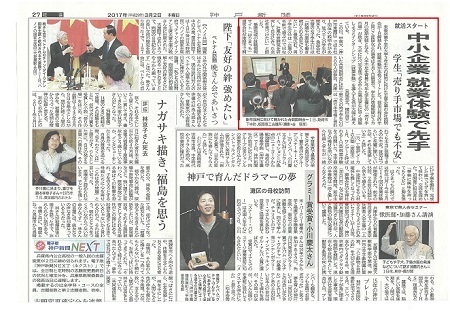 取材分32神戸新聞朝刊