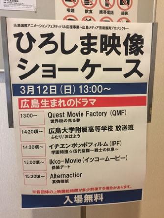 2017ひろしま映像ショーケース2