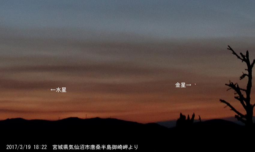 20170319御崎岬から大島の上に見えた水星と金星