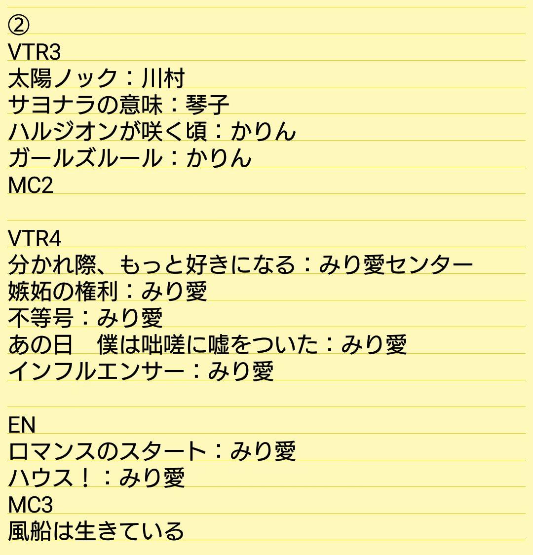 乃木坂46「アンダーライブ全国ツアー2017」東京公演 セトリ