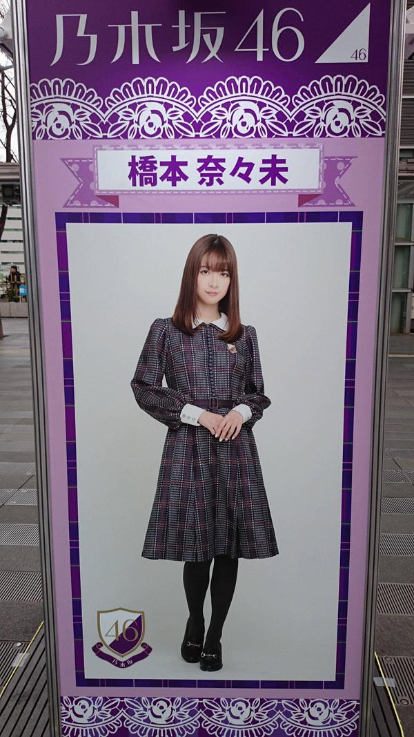 乃木坂46バスラSSA 橋本奈々未パネル