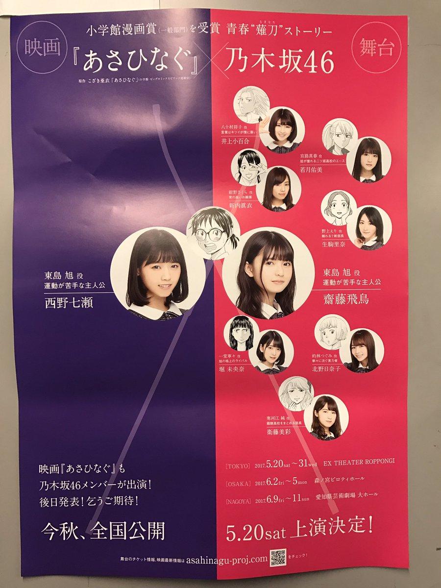 乃木坂46 あさひなぐ 乃木坂46 ポスター
