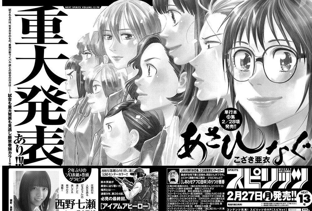 乃木坂46 あさひなぐ 乃木坂46  ポスター2