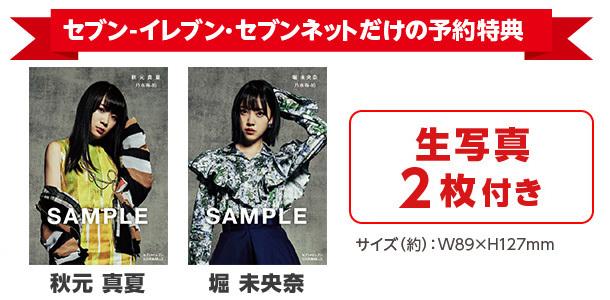 乃木坂46 インフルエンサー セブンネット限定特典 Type-A