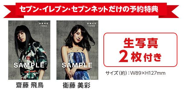 乃木坂46 インフルエンサー セブンネット限定特典 Type-B
