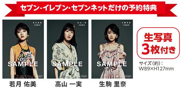 乃木坂46 インフルエンサー セブンネット限定特典 Type-D