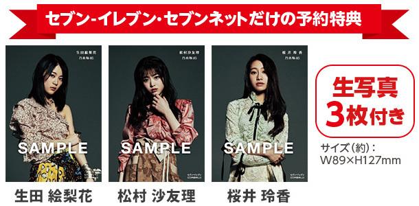 乃木坂46 インフルエンサー セブンネット限定特典 通常盤