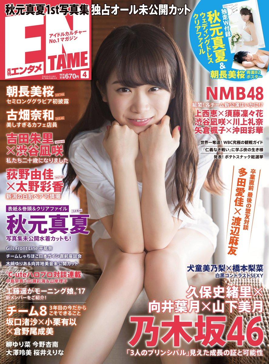 ENTAME(エンタメ) 2017年04月号