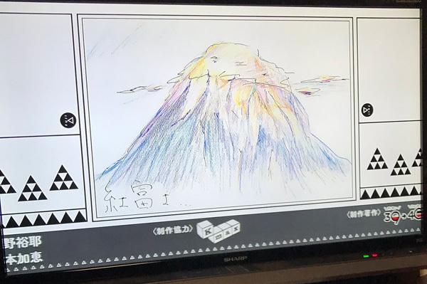 若月佑美作 富士山