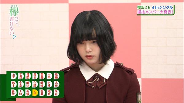 欅坂46 4thシングル選抜メンバー&フォーメーション