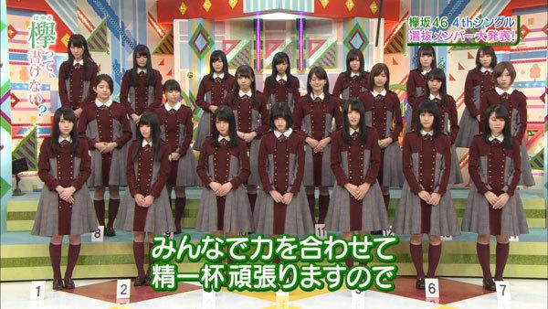 欅坂46 4thシングル選抜メンバー&フォーメーション7