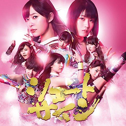 AKB48 シュートサイン Type-E