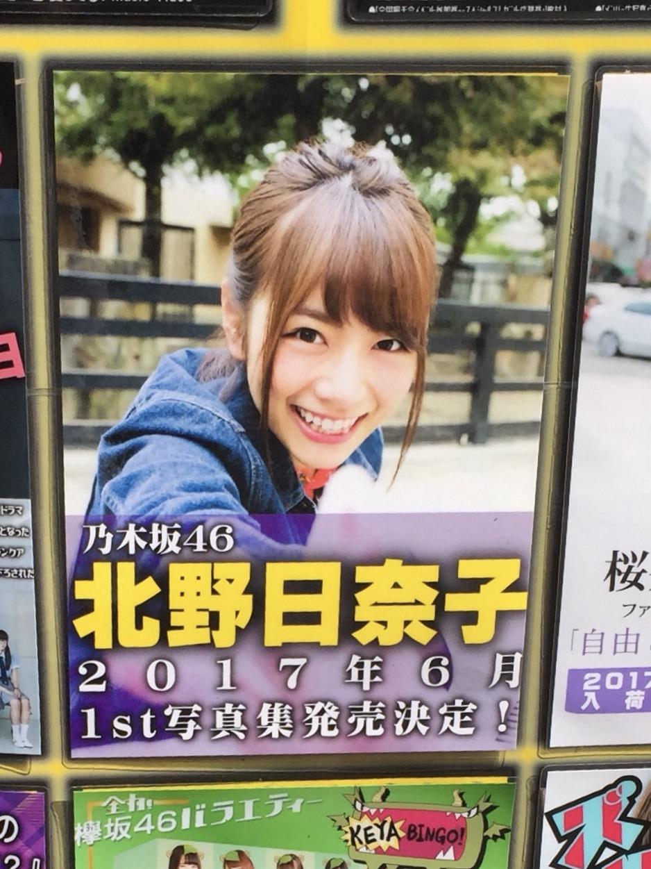 北野日奈子ファースト写真集6月発売