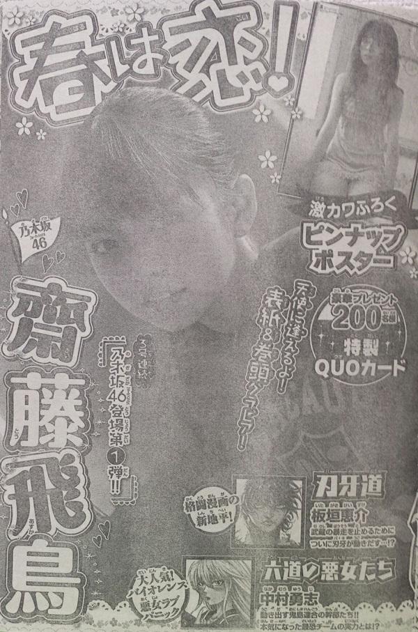 週刊少年チャンピオン 齋藤飛鳥