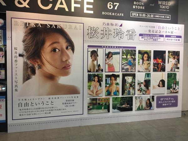 桜井玲香 自由ということ 渋谷ツタヤ パネル展