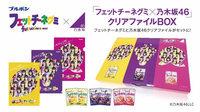 フェットチーネグミ×乃木坂46クリアファイルBOX