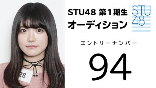 STU48 第1期受験生 エントリーナンバー94番