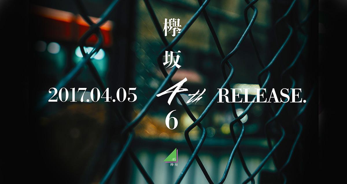 欅坂46 4thシングル「不協和音」