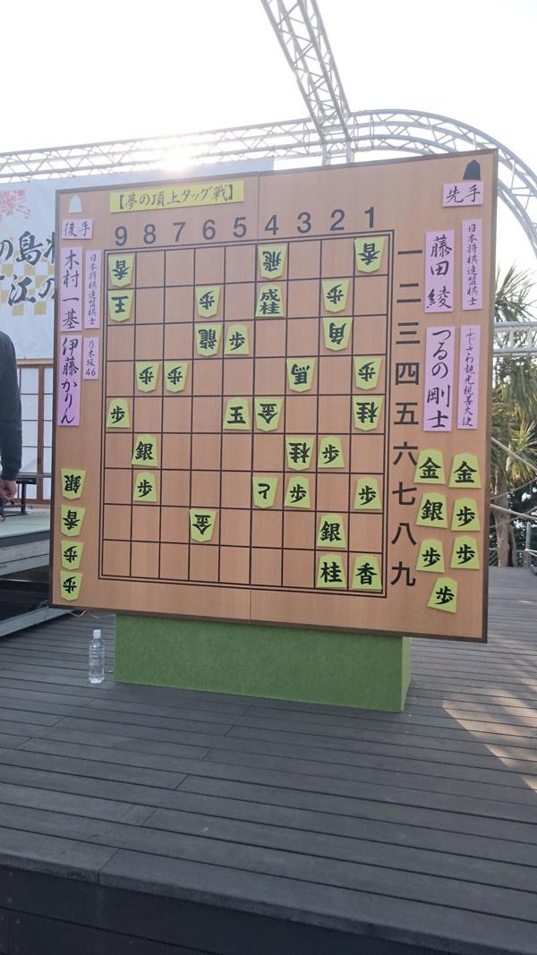 伊藤かりん 木村八段 江の島将棋頂上決戦