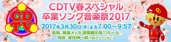 CDTV春スペシャル 卒業ソング音楽祭2017