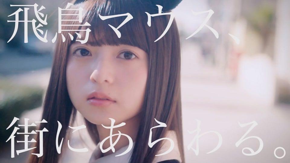 乃木坂46 17th個人PV 齋藤飛鳥