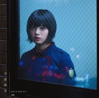 欅坂46 4thシングル「不協和音」Type-A