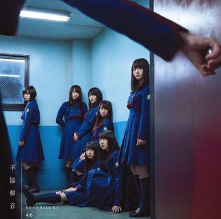 欅坂46 4thシングル「不協和音」Type-B