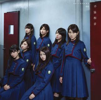 欅坂46 4thシングル「不協和音」Type-C