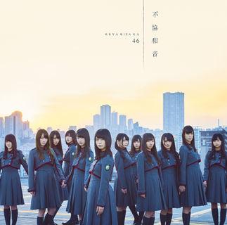 欅坂46 4thシングル「不協和音」Type-D