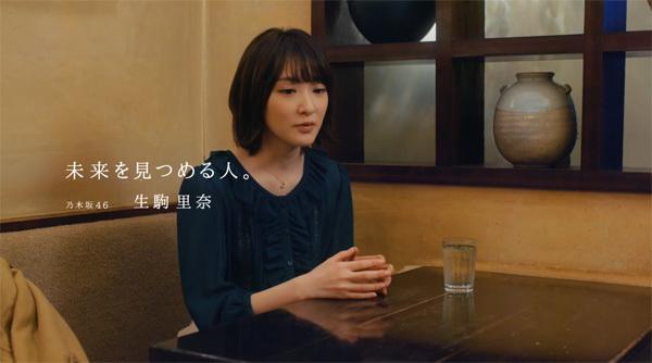 七十七銀行「未来を見つめる人」生駒里奈篇(TVCM)