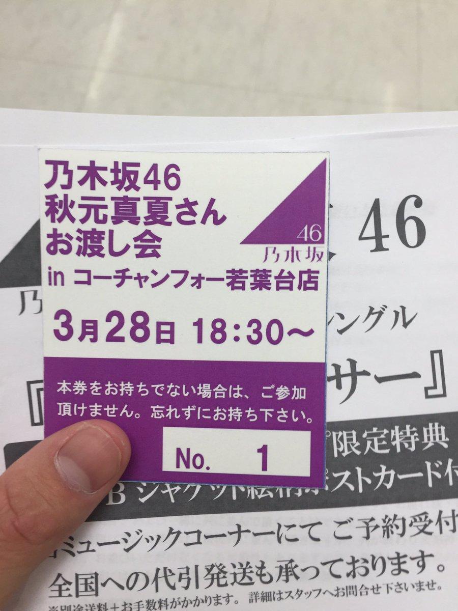 秋元真夏 『真夏の気圧配置』お渡し会 コーチャンフォー若葉台店2