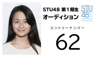 STU48第1期受験生62番