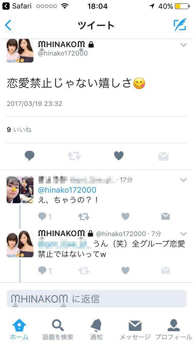 STU48第1期生オーディション合格者「全グループ恋愛禁止ではないって」