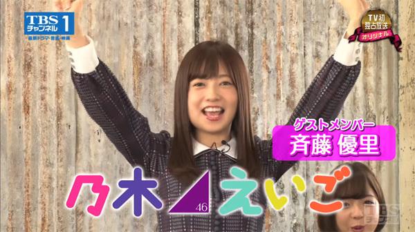 『乃木坂46えいご(のぎえいご) 』#16は3月26日(日)午後11時30分から!