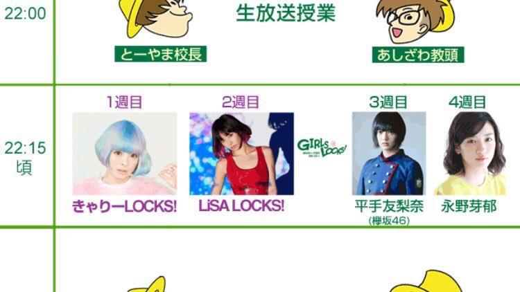 GIRLS LOCKS! 平手友梨奈