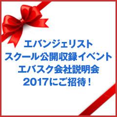 【4月22日】乃木坂46若月佑美出演 「エバスク会社説明会2017」の公開収録が決定