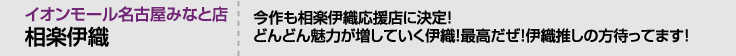 相楽伊織応援SHOP新星堂イオンモール名古屋みなと店2