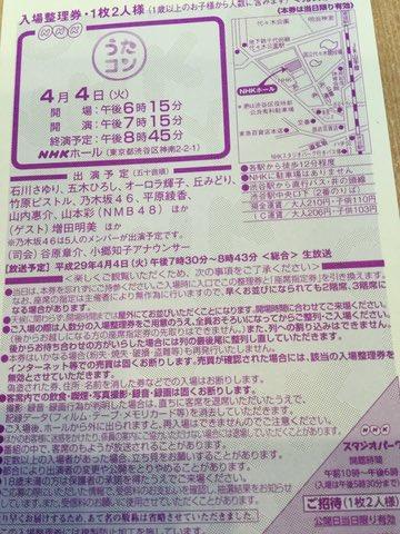 うたコン 乃木坂46 5人のメンバー