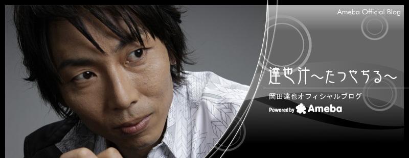 岡田達也オフィシャルブログ