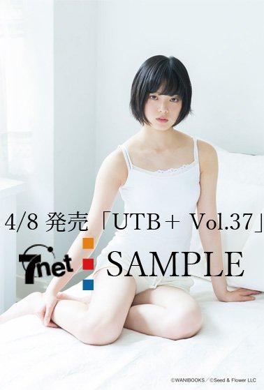 UTB+ Vol.37 ポストカード 平手友梨奈