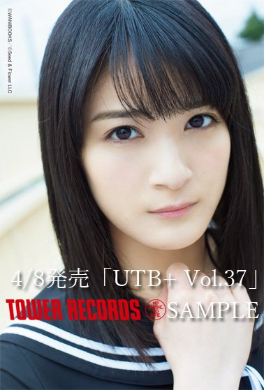 UTB+ Vol.37 ポストカード 織田奈那