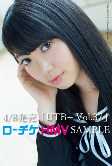 UTB+ Vol.37 ポストカード 米谷奈々未