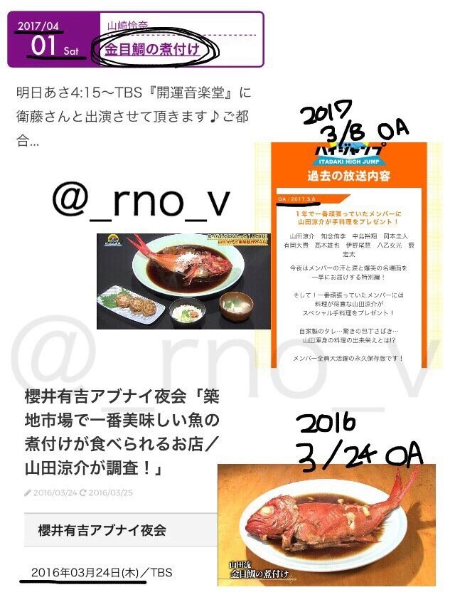 山崎怜奈 山田涼介3